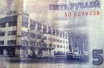 Nota de 5 Rublos da Transnístria