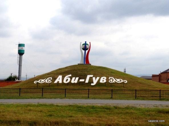Bem vindos à Inguchétia